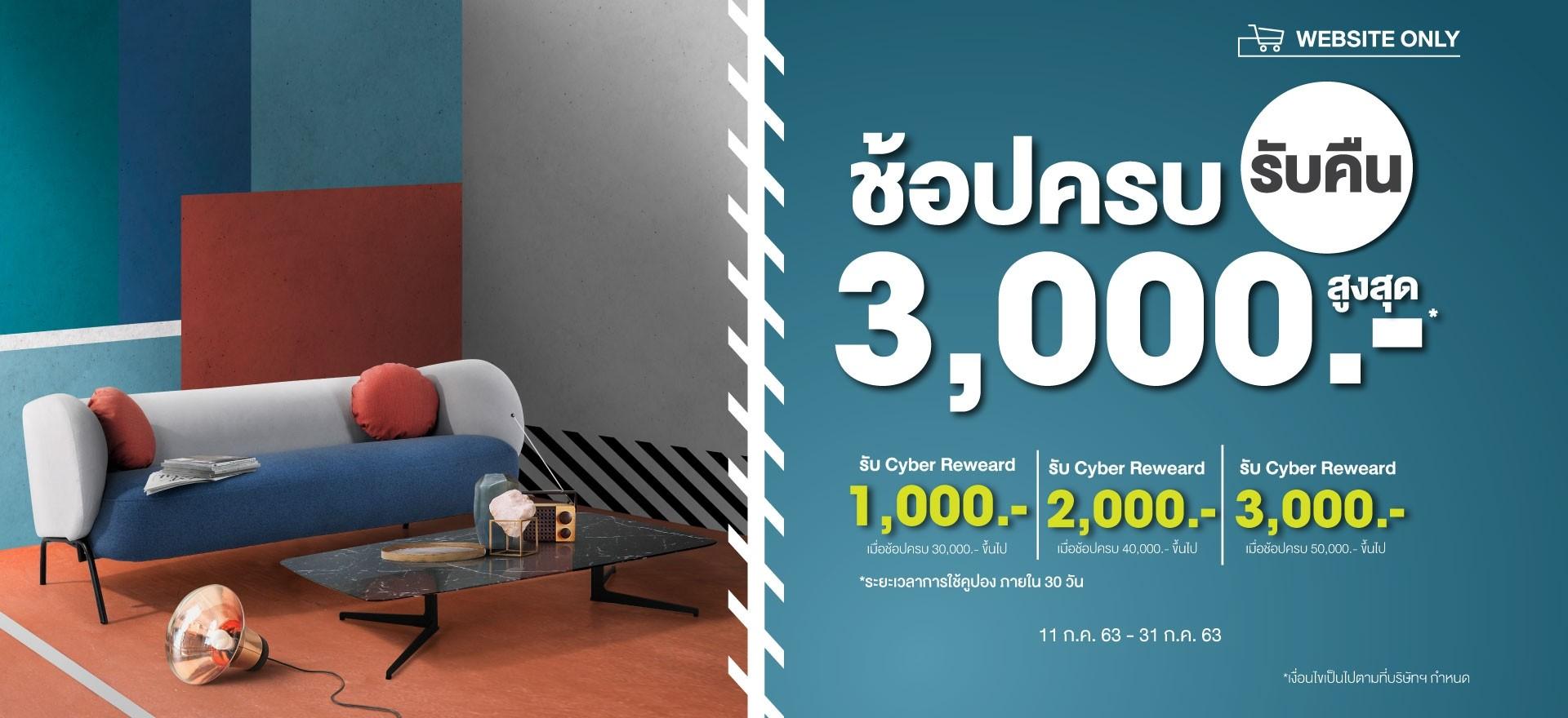 WEBSITE ONLY ช้อปครบ รับคืนสูงสุด 3,000.-