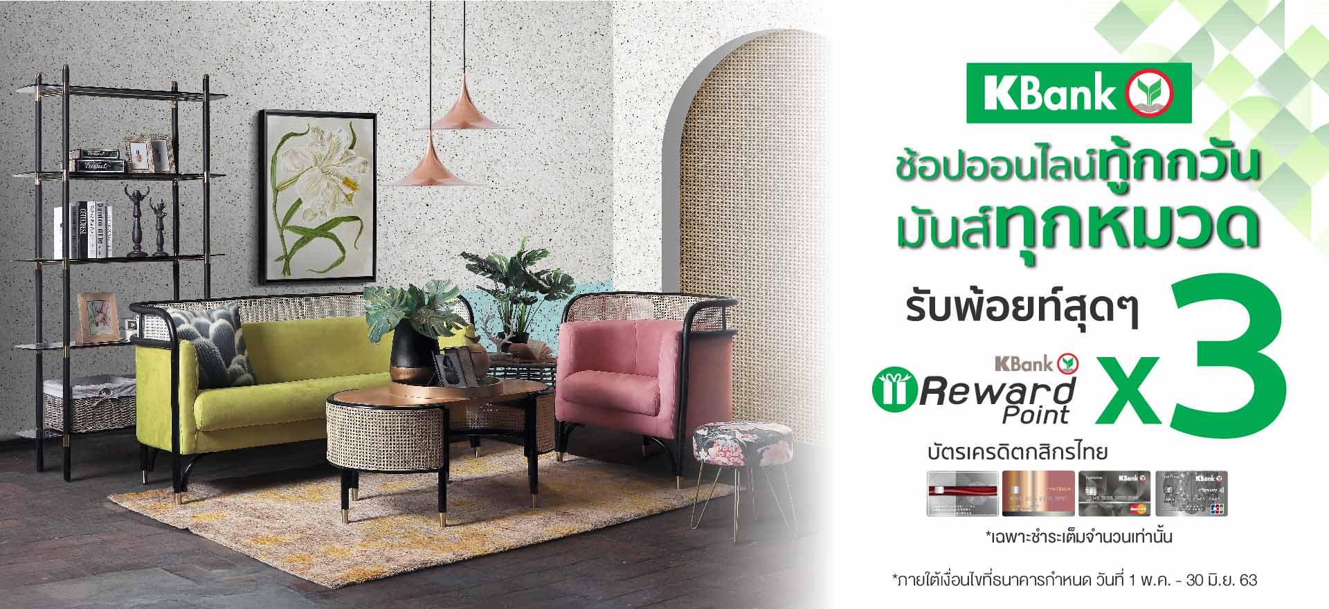 ช้อปออนไลน์ รับคะแนนสะสม X3 เมื่อใช้จ่ายผ่านบัตรเครดิตกสิกรไทย