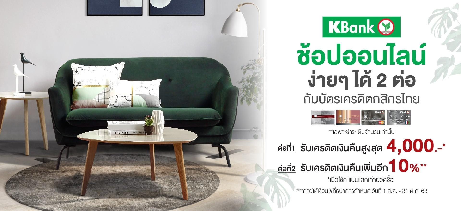 ช้อปออนไลน์ง่ายๆได้ 2 ต่อ  กับบัตรกสิกรไทย ต่อที่ 1 : รับเครดิตเงินคืนสูงสุด 4,000.-* ต่อที่ 2 : รับเครดิตเงินคืนเพิ่มอีก 10%**