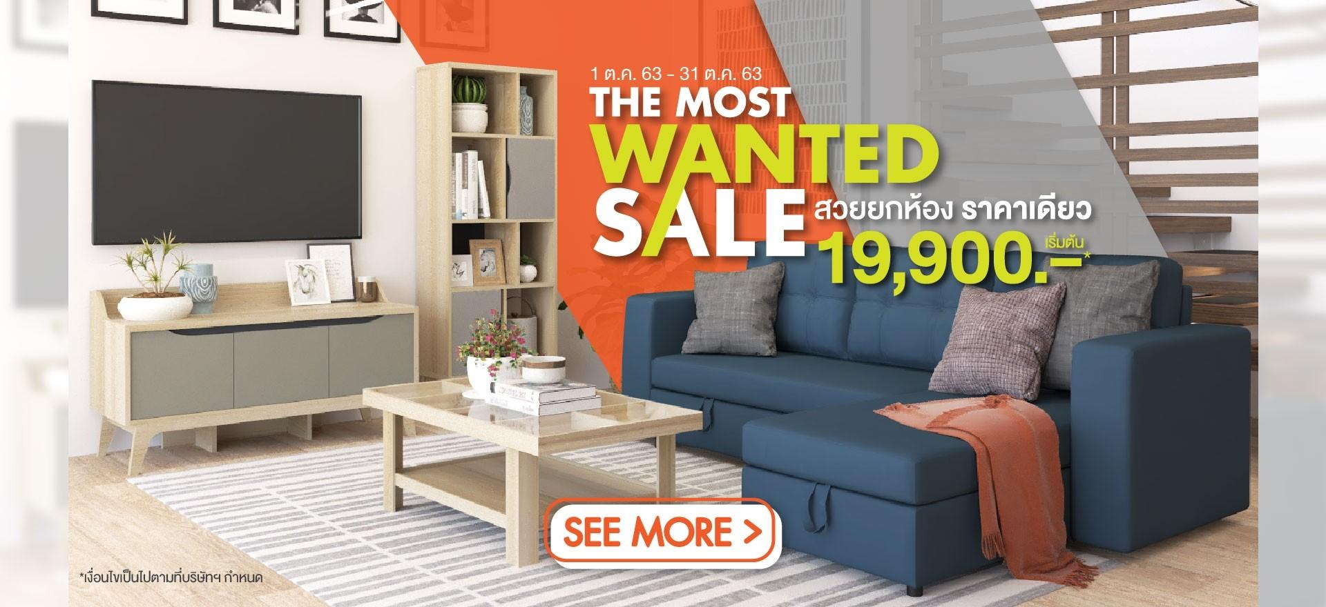 ที่สุดแห่งการช้อป ไปกับ SB Design Square The Most Wanted Sale จะแต่งห้องนอน, ห้องนั่งเล่น, ห้องทานข้าว, มุมทำงาน, มุมดูทีวี หรือมุมไหนๆ ก็แต่งสวยยกห้องได้ ในราคาเริ่มต้นที่ 19,900 บาท  พิเศษ แบ่งชำระสบายๆ ผ่อน 0% นาน 4 เดือน เมื่อมียอดสั่งซื้อครบ 6,000 บาทขึ้นไป  กับธนาคารที่ร่วมรายการ  หมายเหตุ : สินค้า Hot Price,Shock Price,Display Item,Clearance Sale และสินค้าฝากขายทุกประเภทไม่เข้าร่วมรายการ  ช่องทางการสั่งซื้อ - ช้อปผ่านเว็บไซต์ - ทักแชตสั่งซื้อกับแอดมินใน Line ได้เลย > https://bit.ly/2Wtv26M - ทัก Inbox สั่งซื้อกับแอดมินได้เลย http://bit.ly/SBFBchat - หรือที่ SB Design Square ทุกสาขา