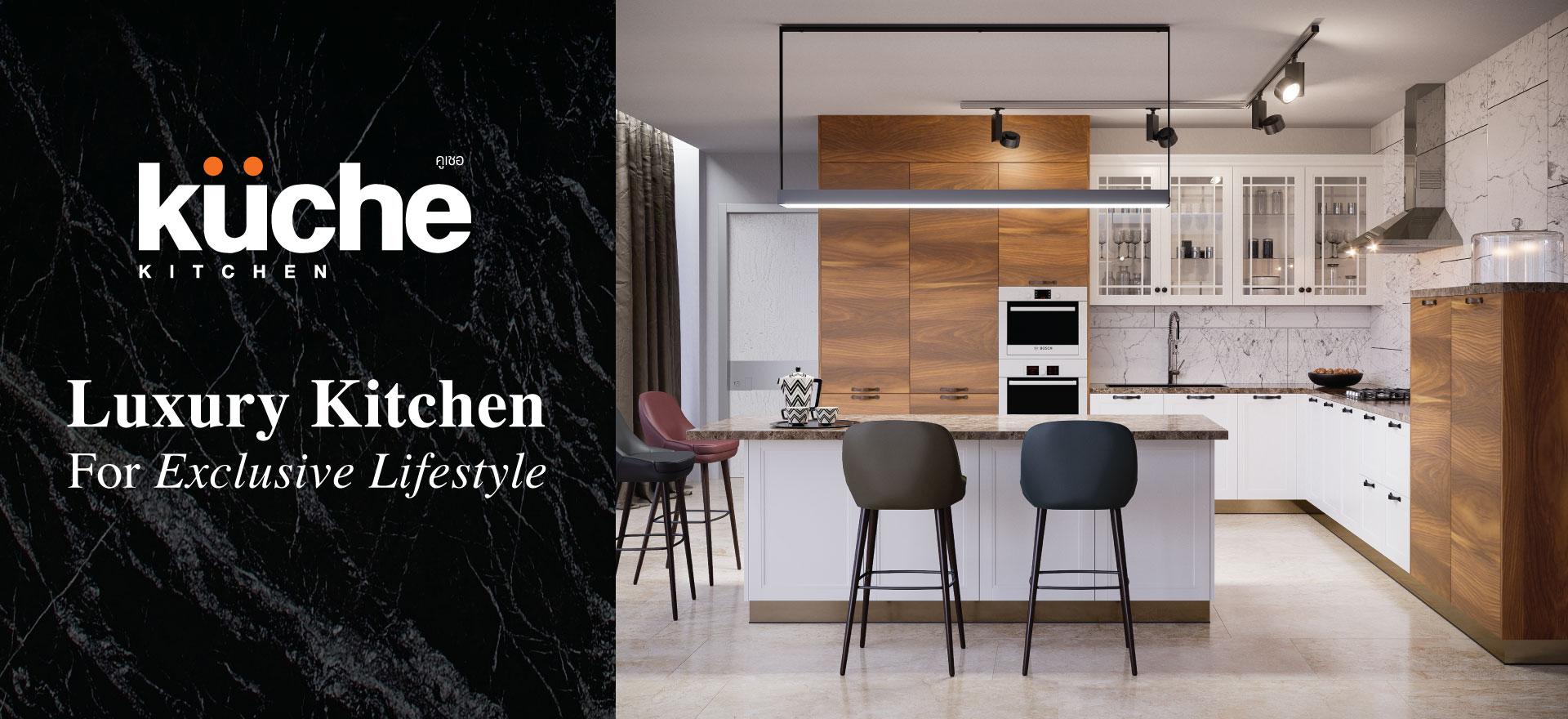 Kuche Catalog 2018
