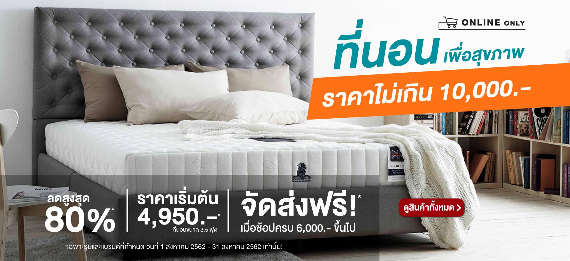 ที่นอนเพื่อสุขภาพ ราคาไม่เกิน 10,000.-