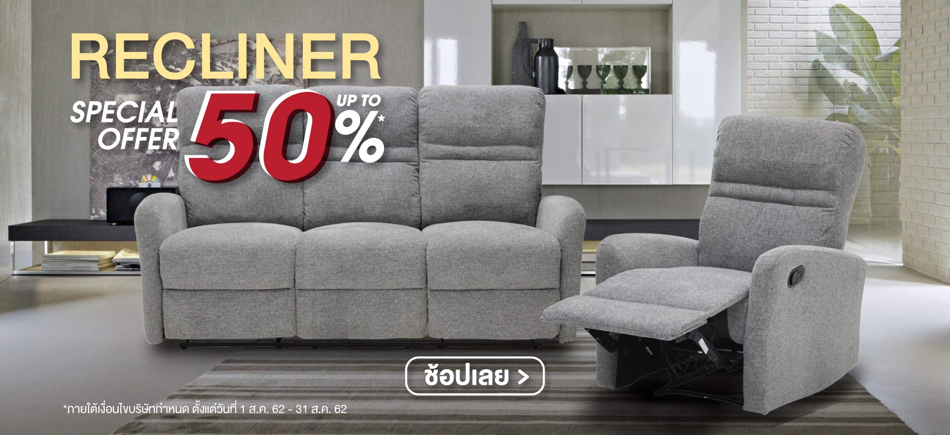 RECLINER SPECIAL OFFER UP TO 50%
