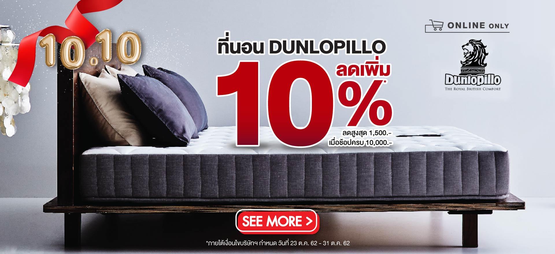 ที่นอน Dunlopillo ลดเพิ่ม 10%