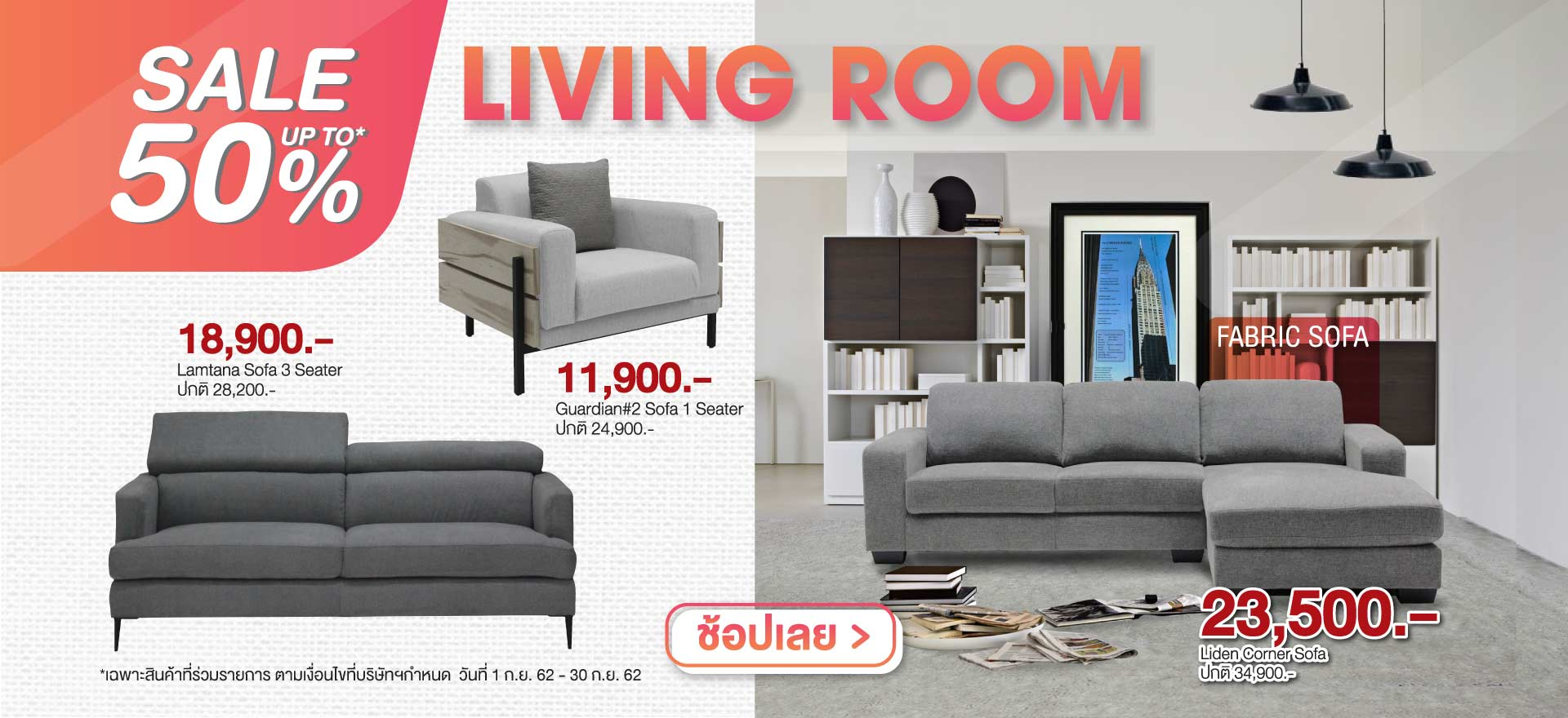 LIVING ROOM SALE UP TO 50%
