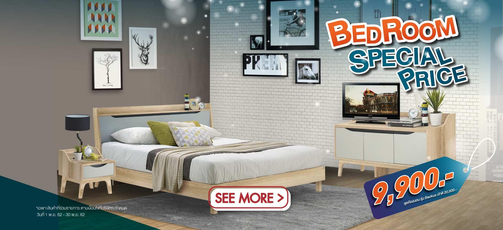 BEDROOM SPECIAL PRICE! เปลี่ยนชุดห้องนอนต้อนรับปีใหม่