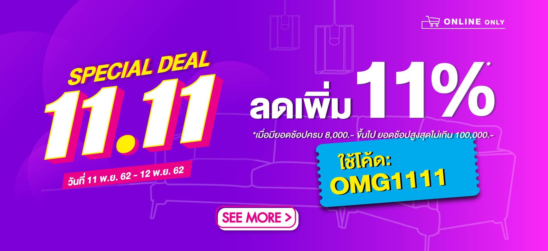 11.11 SPECIAL DEAL ลดเพิ่ม 11%