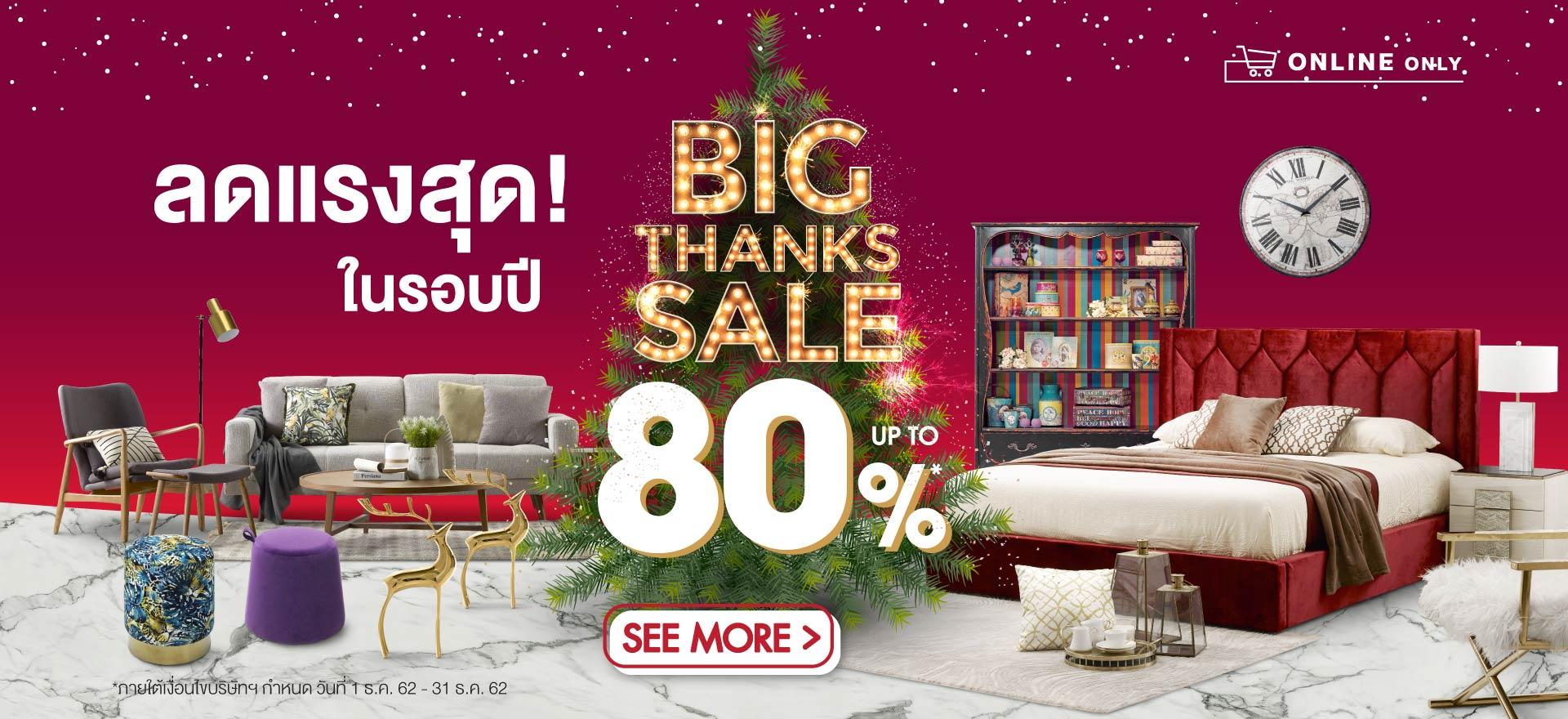 ยกขบวนลดแรงสุดในรอบปี Big Thank Sale ลดสูงสุด 80% พร้อมผ่อน 0% ทุกชิ้น ทั้งร้าน นานสูงสุด 10 เดือน