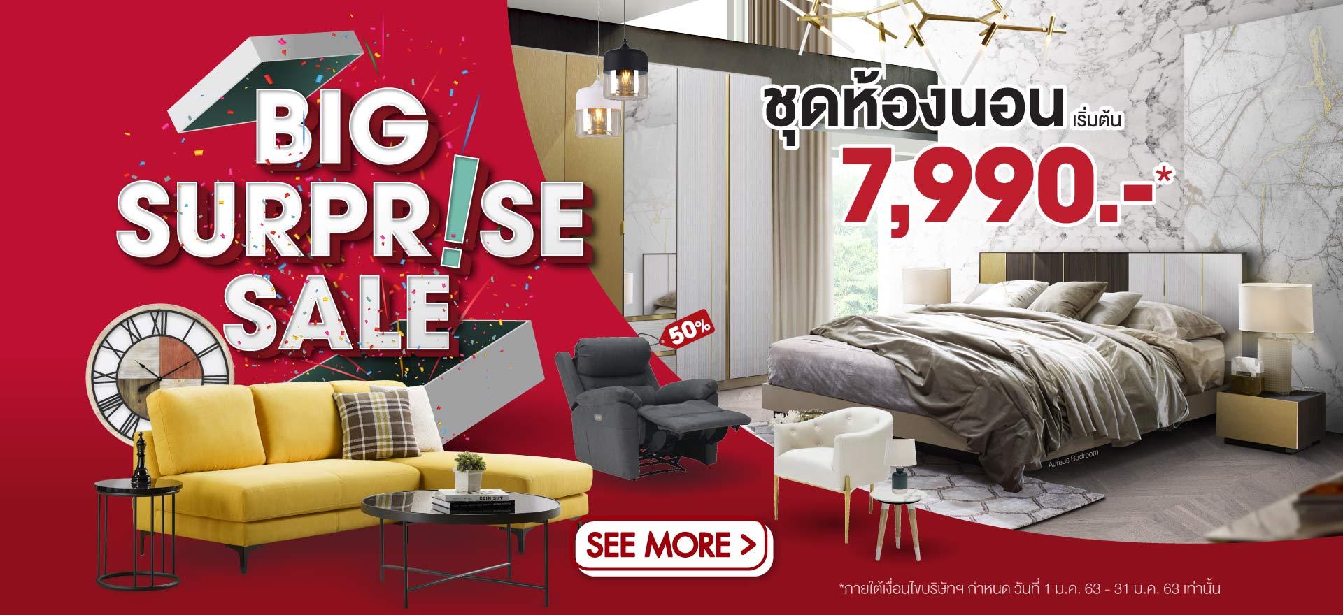 เติมเต็มบ้านให้สวยโดนใจ ไปกับ SB Design Square Big Surprise Sale