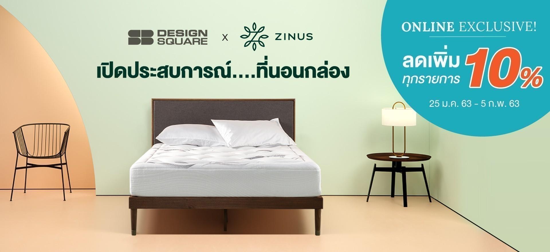 ที่นอน และท็อปเปอร์ แบรนด์ Zinus ลดเพิ่ม 10% ทุกรายการ